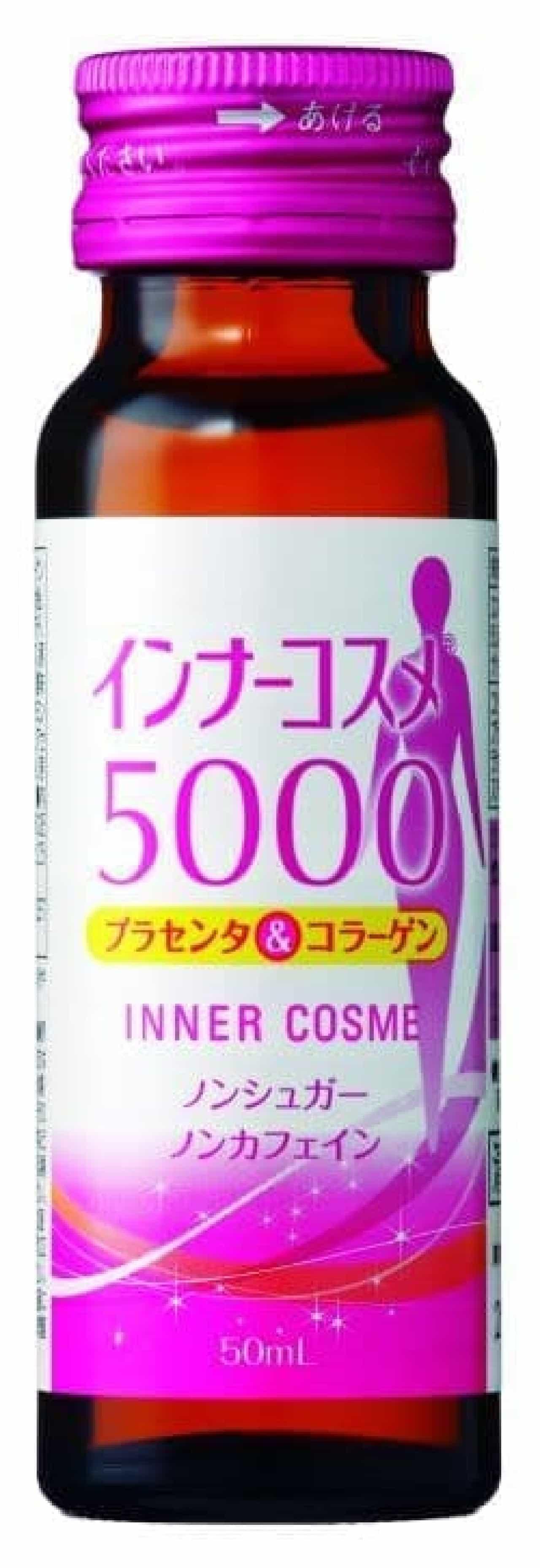 「インナーコスメ5000」  コラーゲンとプラセンタが配合
