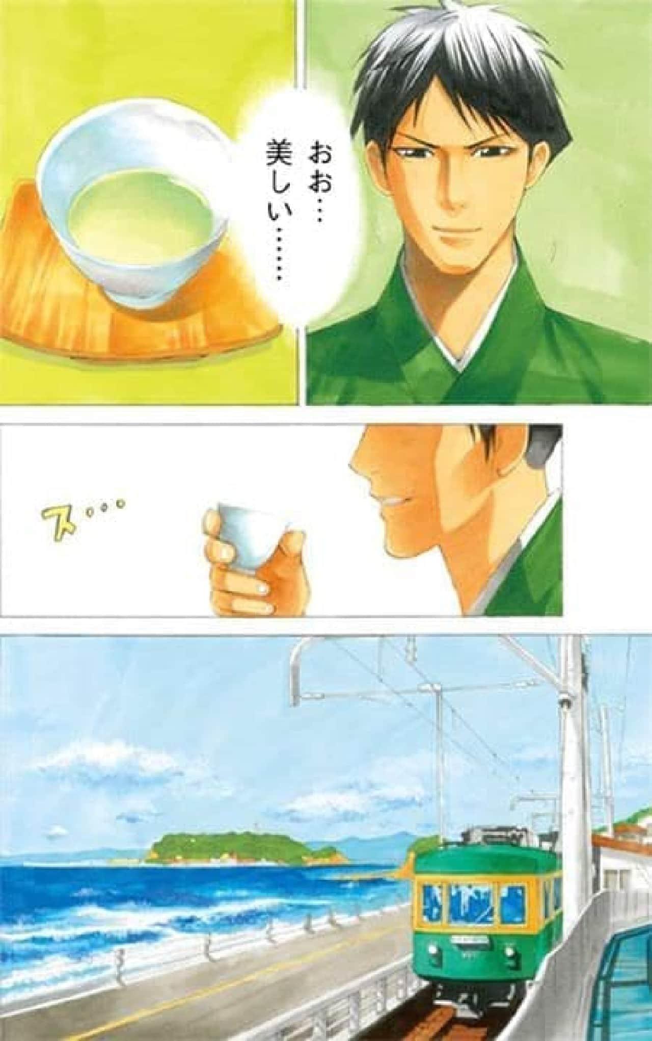 日本茶専門喫茶店を舞台にストーリーが進んでいく