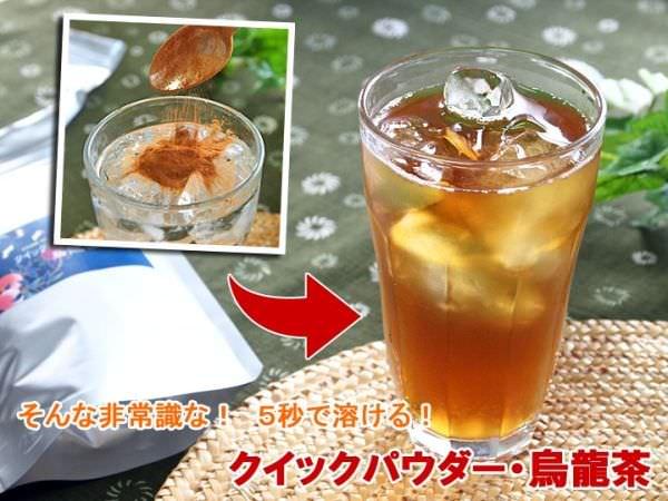 「クイックパウダー烏龍茶」  インスタントコーヒー感覚であっという間に!
