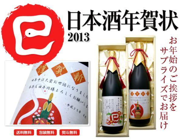 「日本酒年賀状」  ありそうでなかった組み合わせです