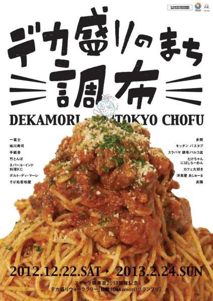 「デカ盛りウォークラリー(D級グランプリ)」ポスター  写真は「ポルト・ディ・マーレ」の「イベリコ豚のトマトスパゲティー」  てんこ盛り!です