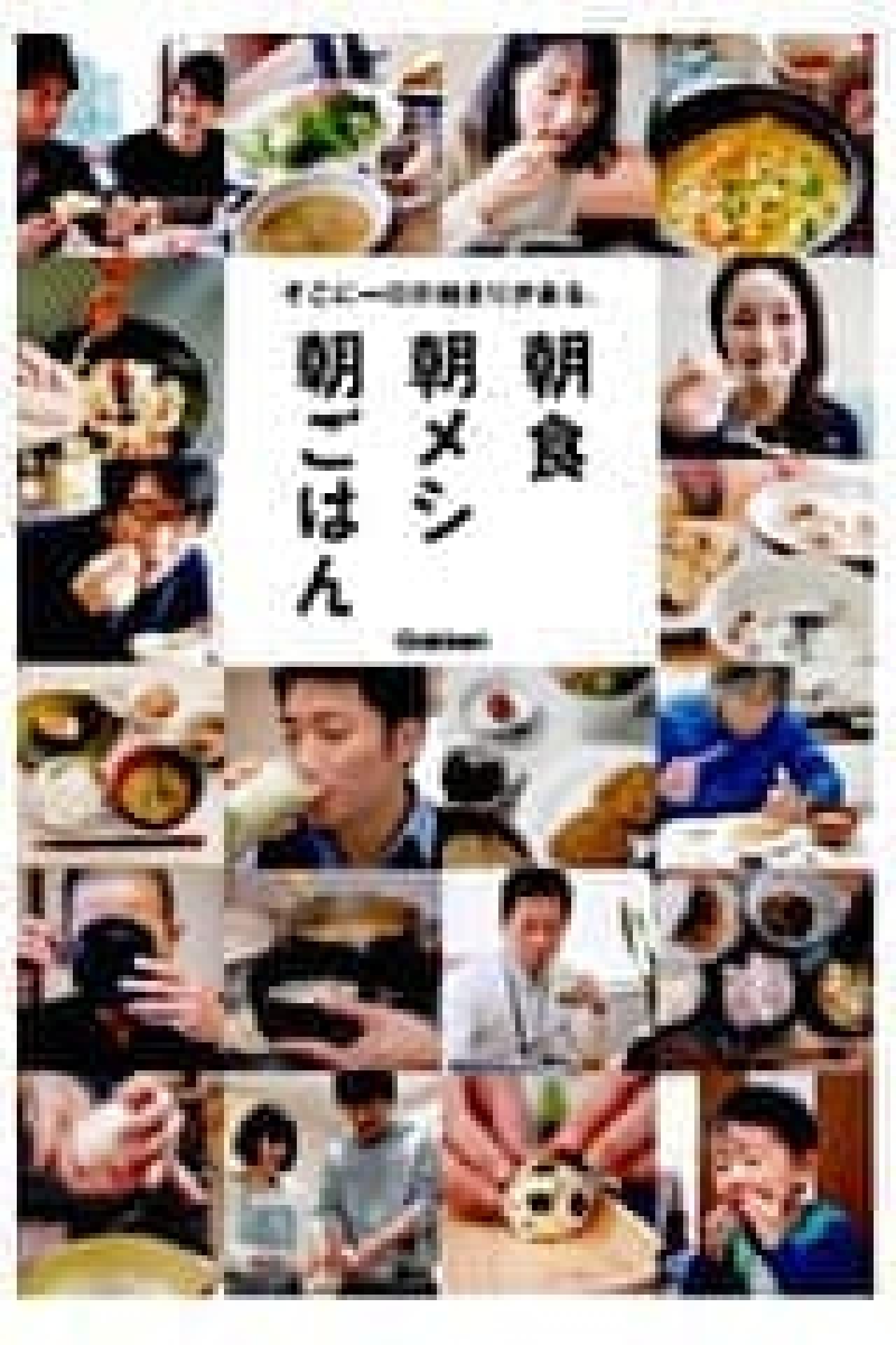 「朝食・朝メシ・朝ごはん」/カルビー株式会社