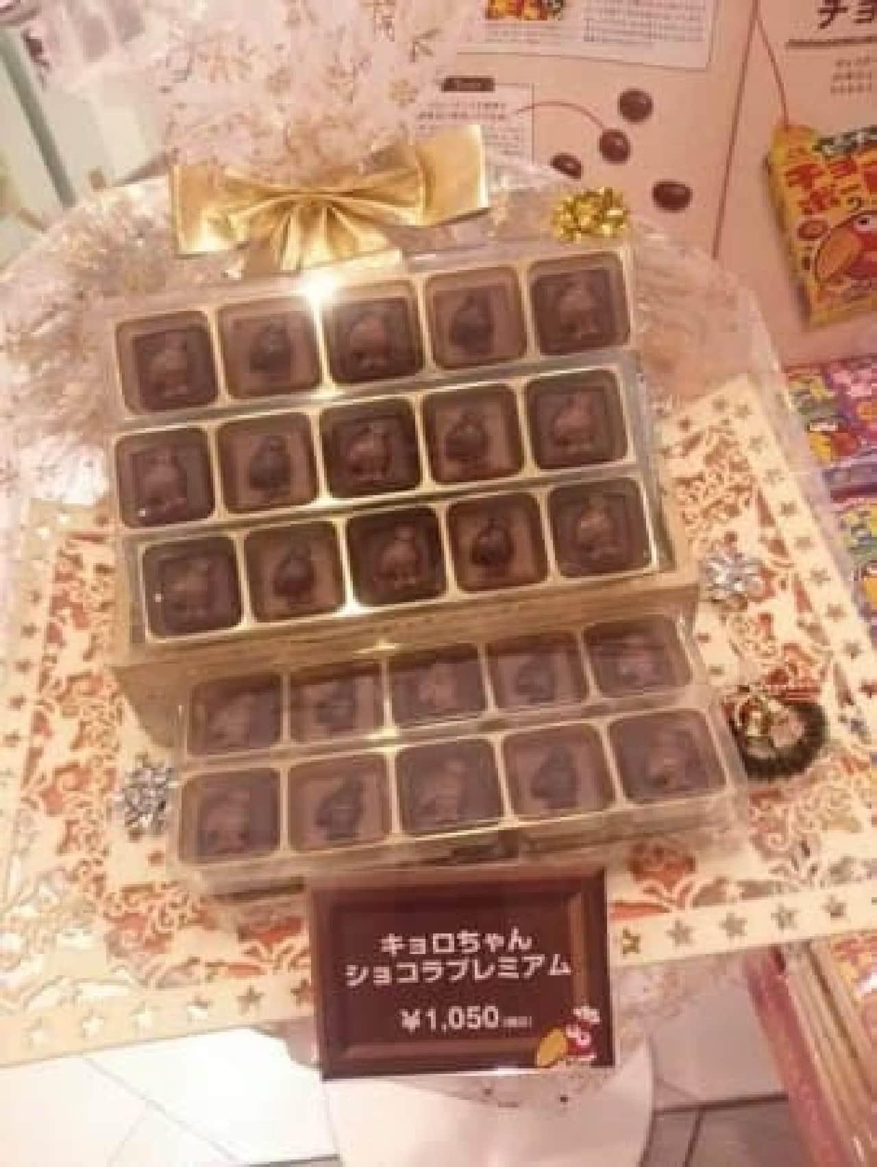 ボクのチョコレートだクエ!  (出典:おかしなおかし屋さん 公式 Facebook ページ)