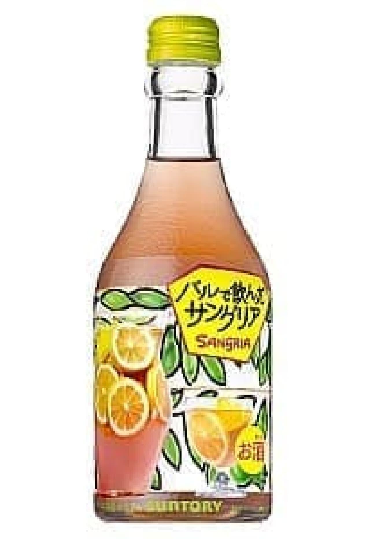 「バルで飲んだサングリア ピンク」発売