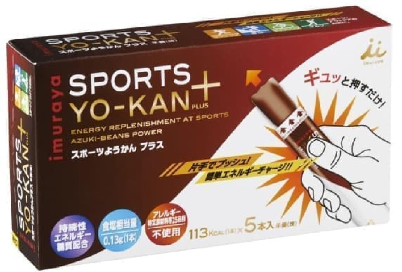 井村屋「スポーツようかんプラス」発売