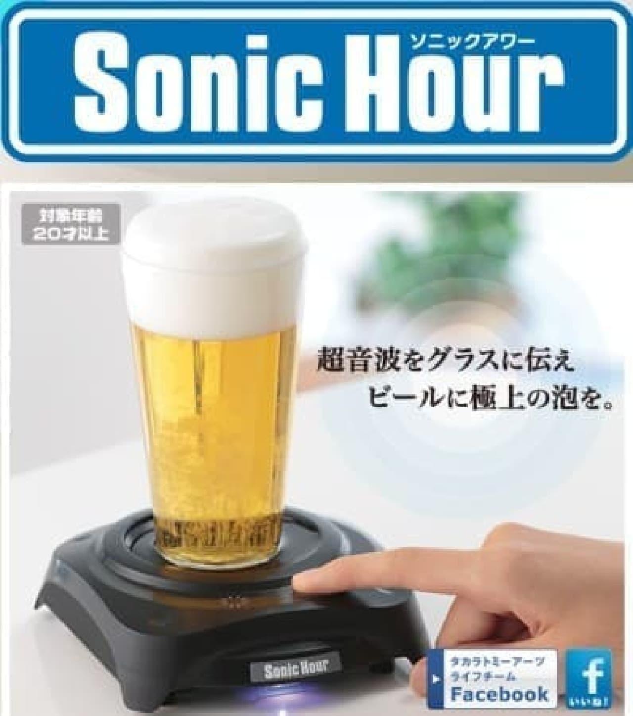 超音波の振動でビールの泡を立てるソニックアワー、4月25日に発売