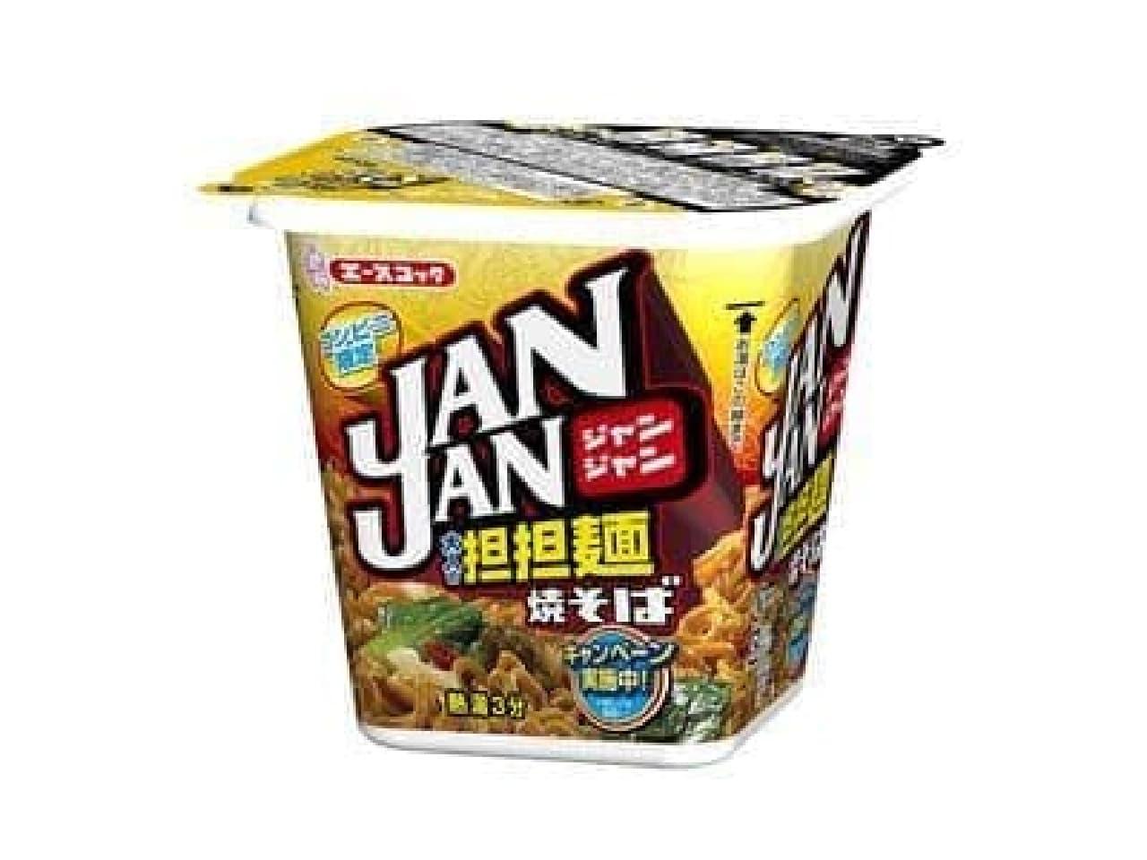 """「JANJAN」シリーズ新商品は、花椒とラー油風味の""""大人の""""坦々麺焼そば"""
