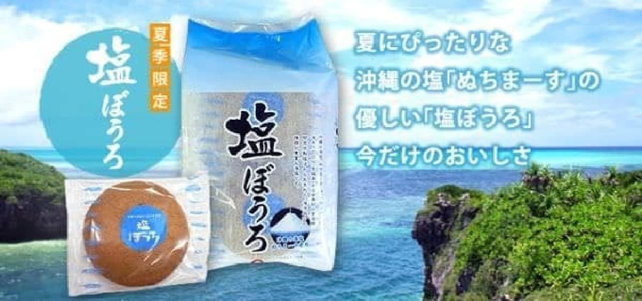 佐賀銘菓・丸ぼうろに夏季限定塩味が登場!