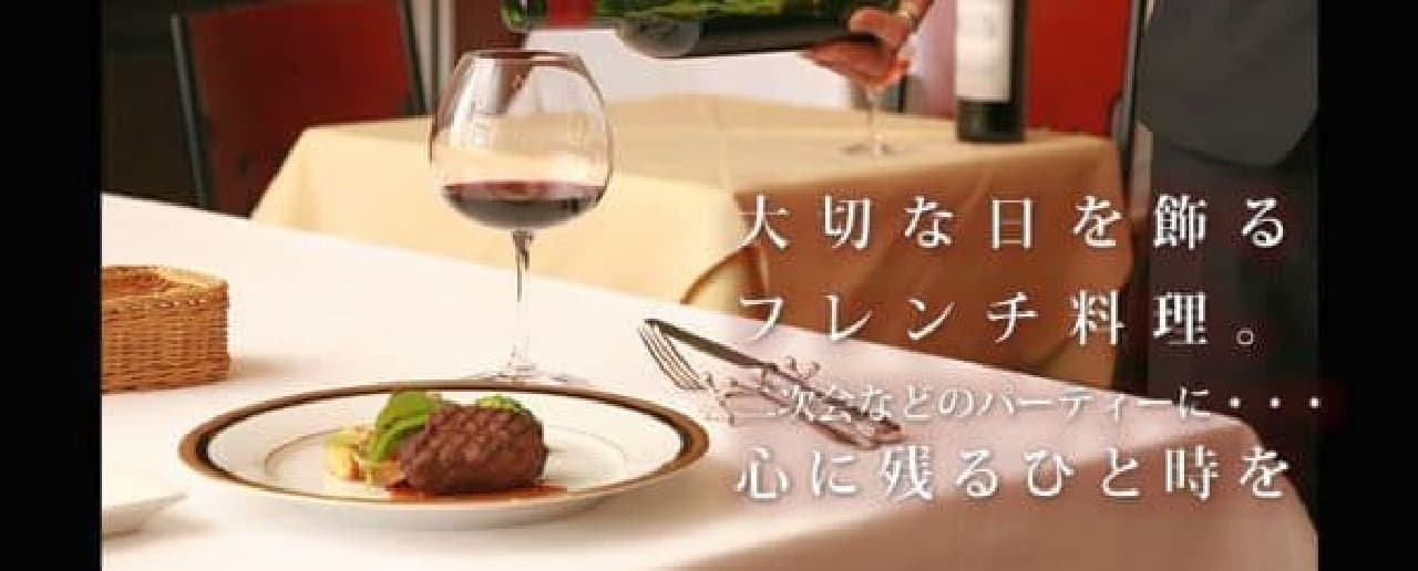 本格フレンチを「840円~」で楽しめるランチが新宿・歌舞伎町に登場!