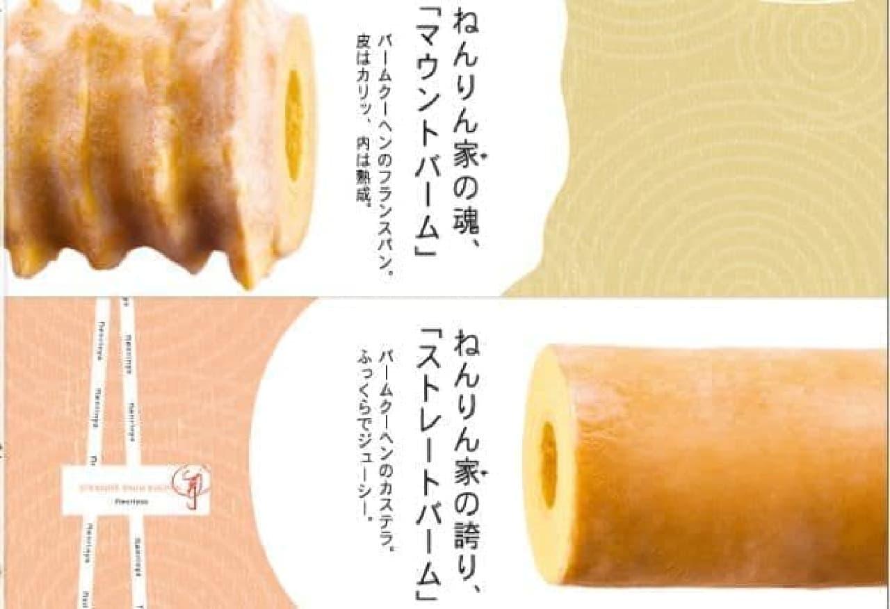 二種類のバウムクーヘンが看板商品です