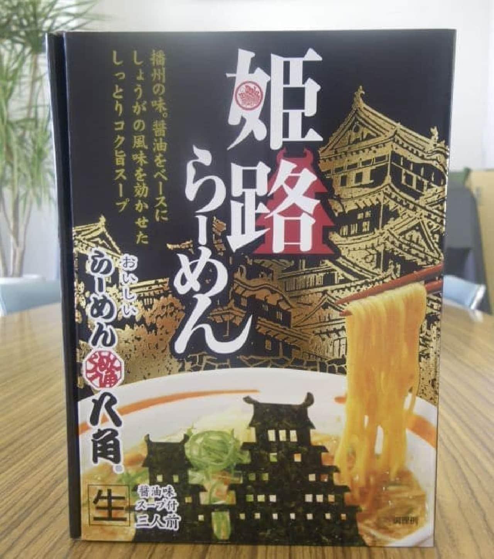 ご当地ラーメン不毛の地・兵庫県から、新名物「姫路らーめん」が登場!ご家庭でも!