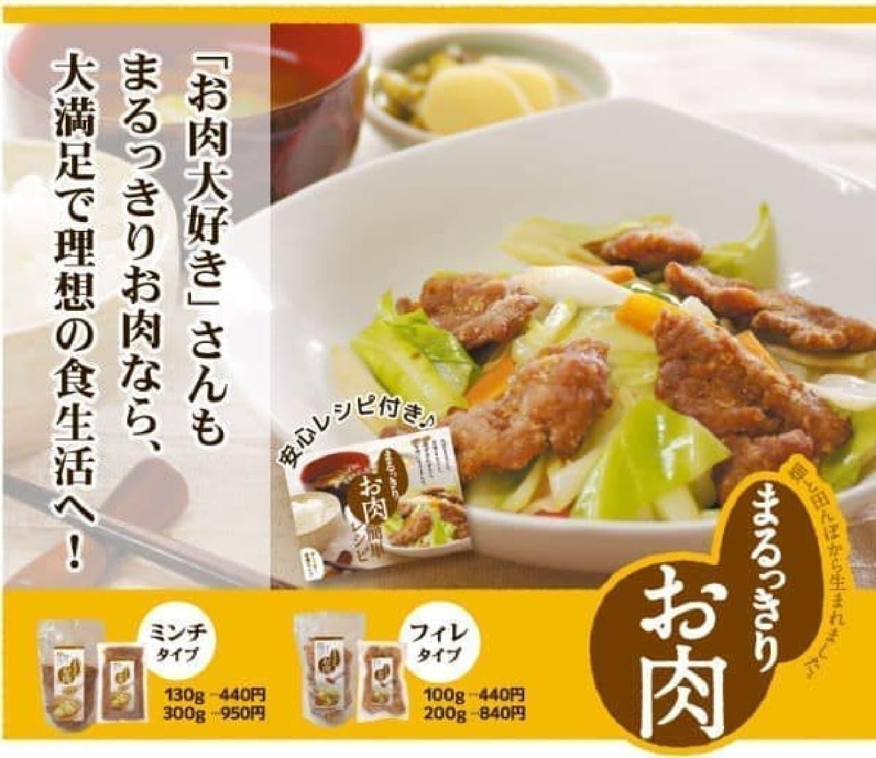 食感が「まるっきりお肉」!―玄米と大豆の加工食品で健康にも○