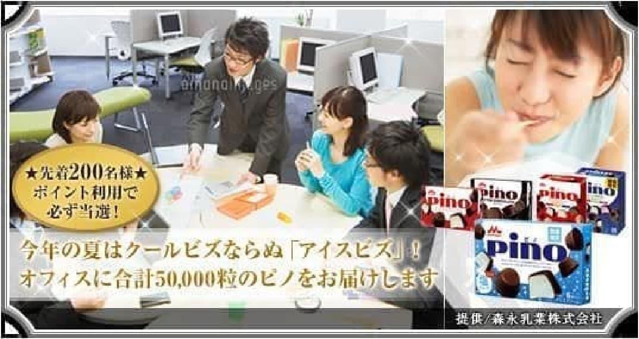 """非日常体験プレゼントサイト「Amaze」で、 500オフィスに""""ピノ100粒""""をお届け!"""