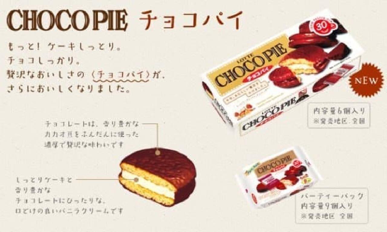 ハロウィーン限定の森永チョコパイ「ひみつの味」が登場!