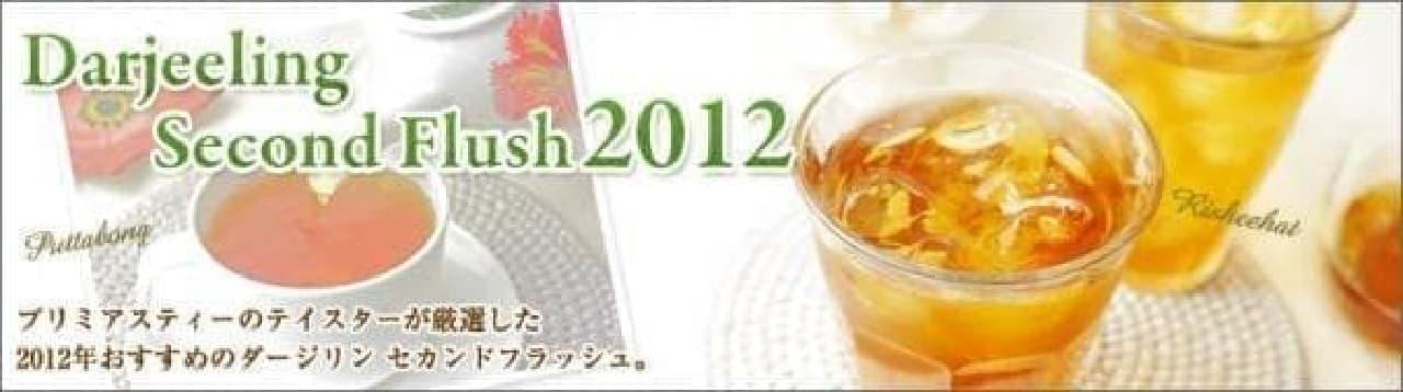 紅茶専門店プリミアスティーが2012年のダージリンセカンドフラッシュを発売開始!