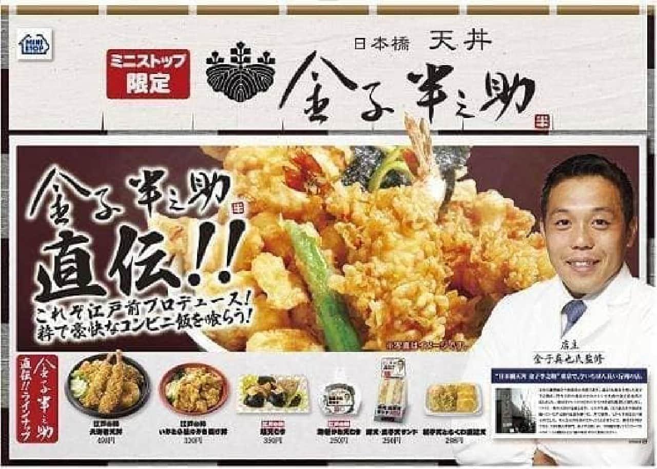 行列のできる日本橋天丼「金子半之助」とコラボ! 「江戸の粋 海老天丼 」新発売