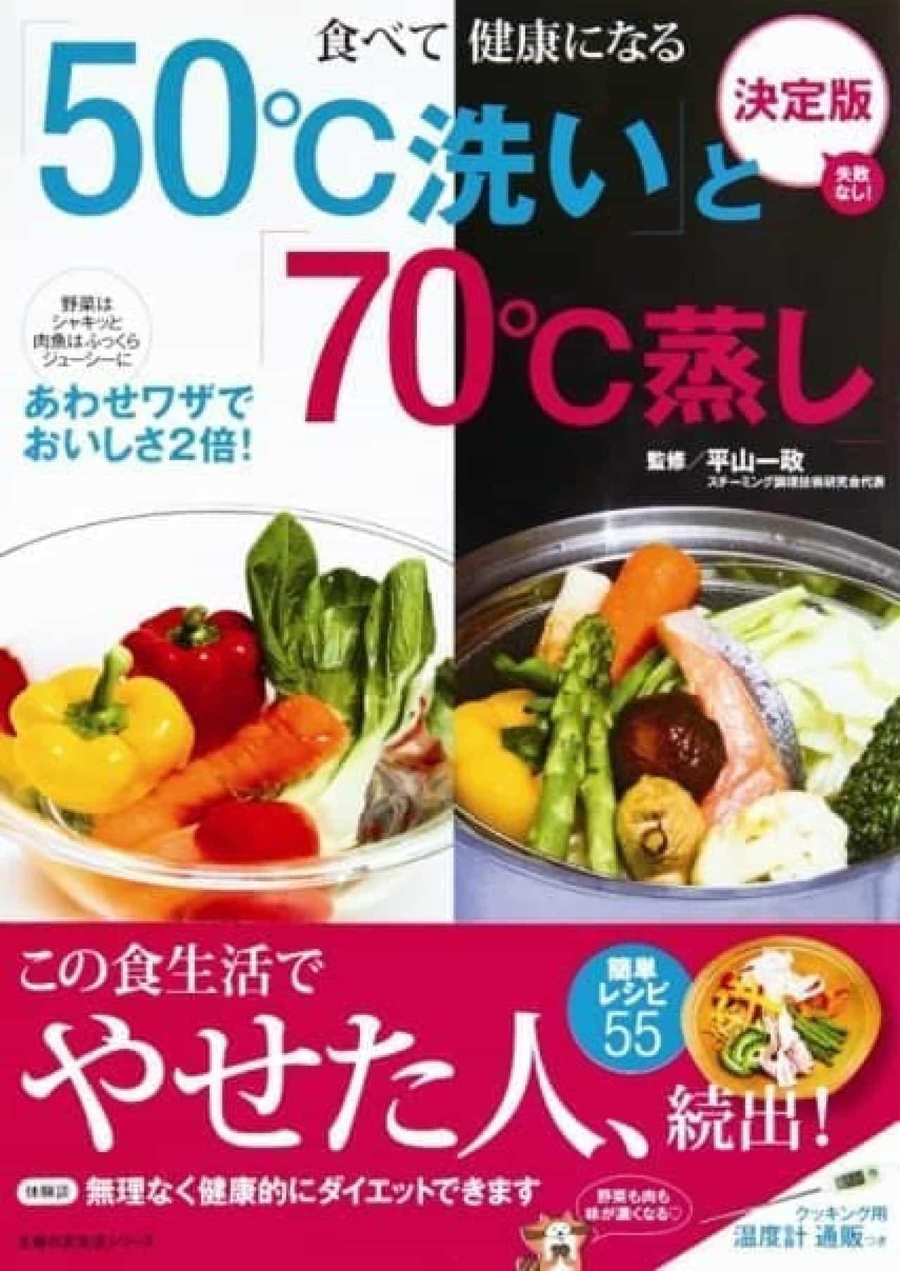 話題の「50℃ 洗い」「70℃ 蒸し」などの温度調理法を網羅した一冊が発売!