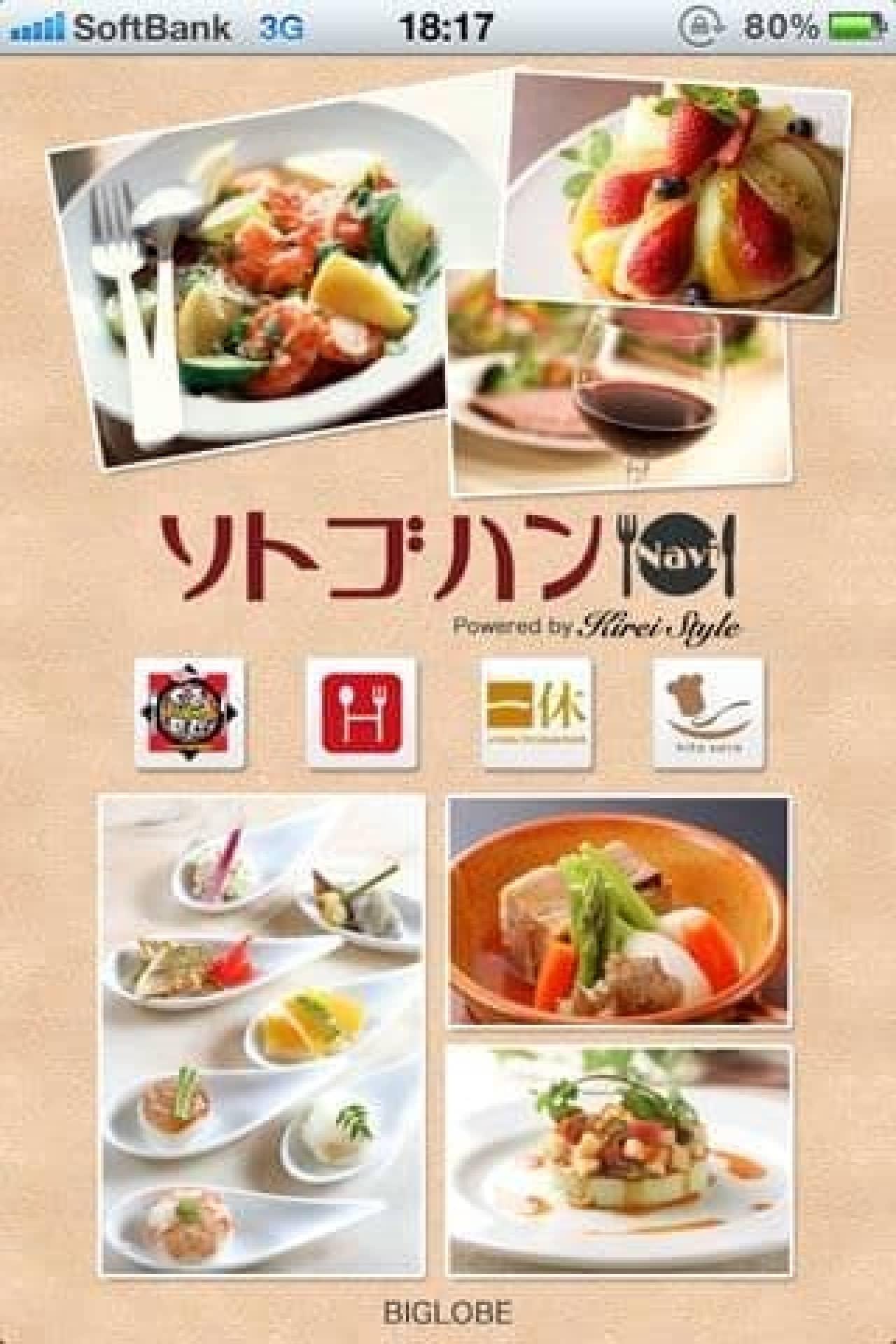 BIGLOBE が女性向けレストラン検索アプリ「ソトゴハンNavi」リリース