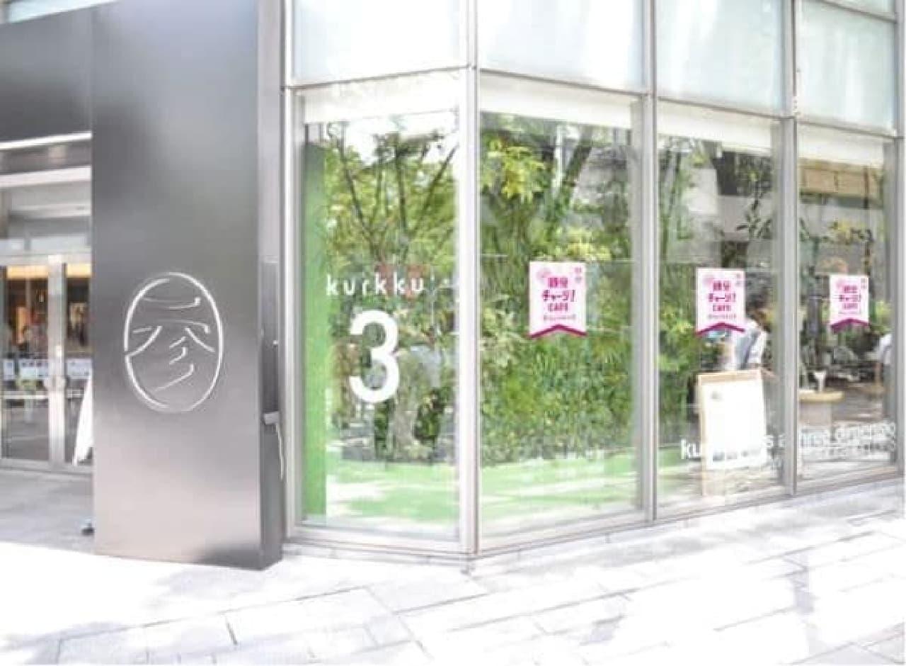 チョコラ BB プロデュースカフェ「鉄分チャージ CAFE@kurkku 3」 期間限定オープン!