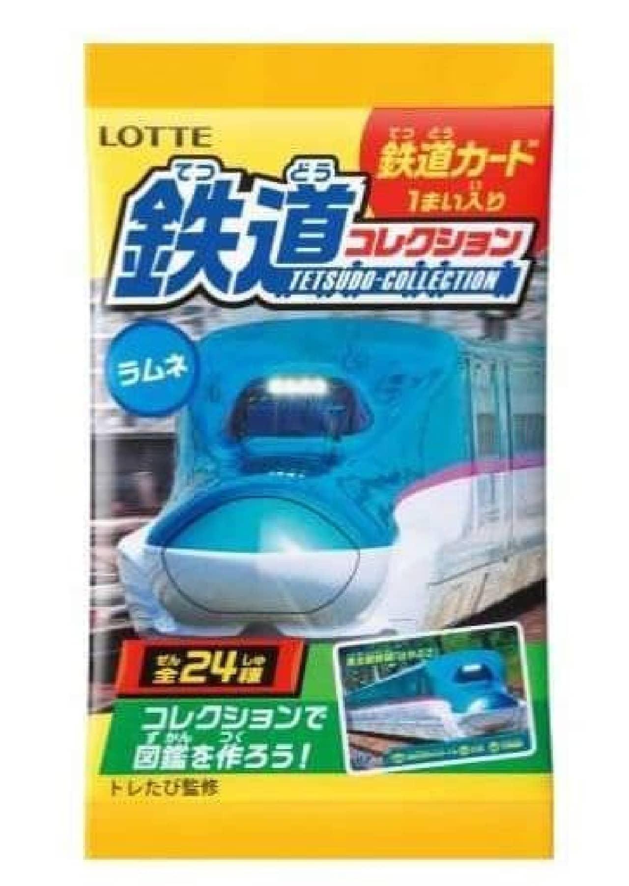 全24種類の鉄道フォトカード入り「鉄道コレクションラムネ」新発売!
