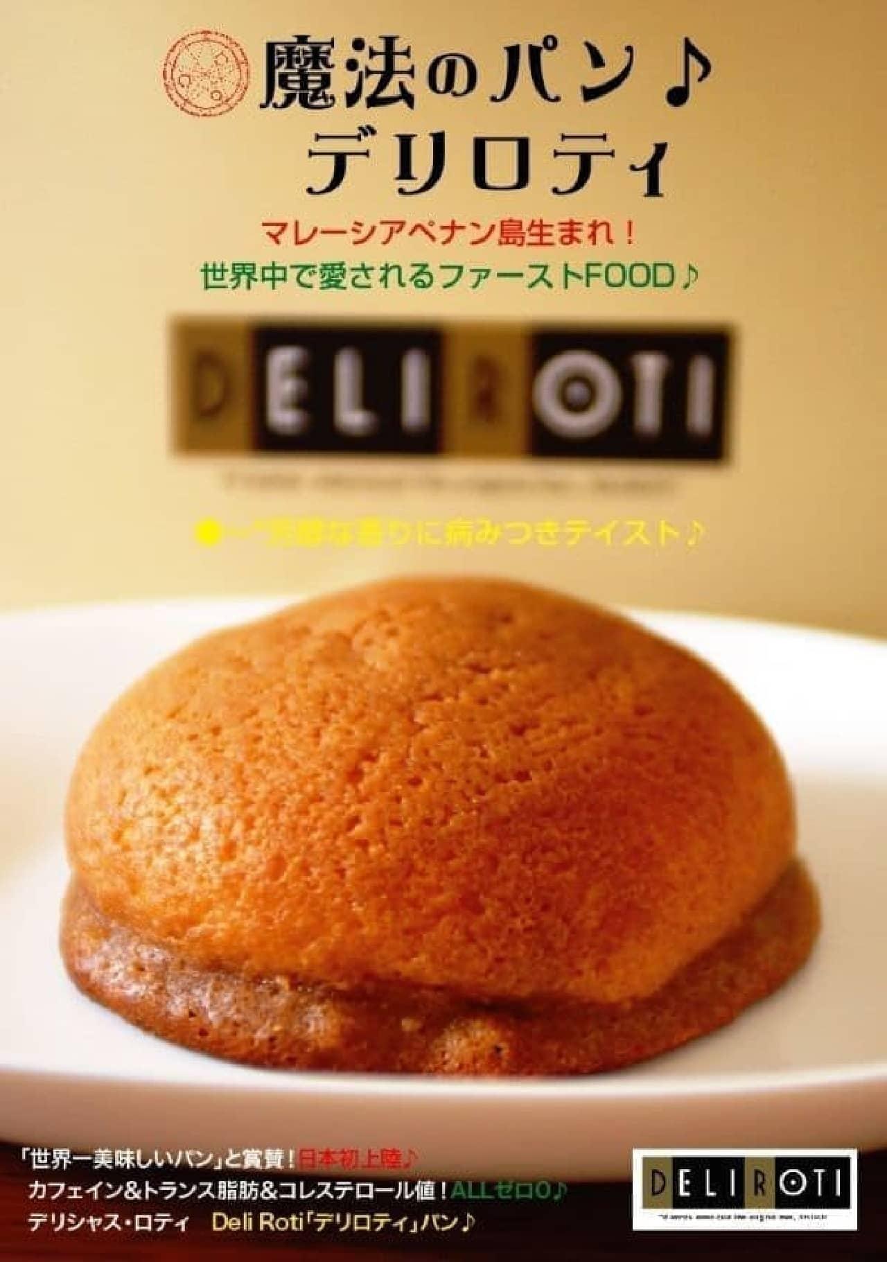 世界一美味しい?魔法のパン「デリロティ」を羽田空港「スカイルーム」で販売開始!