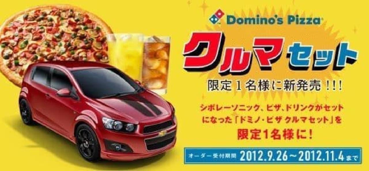 ドミノ・ピザから「クルマセット」新登場!なんと本物のクルマがついてくる?