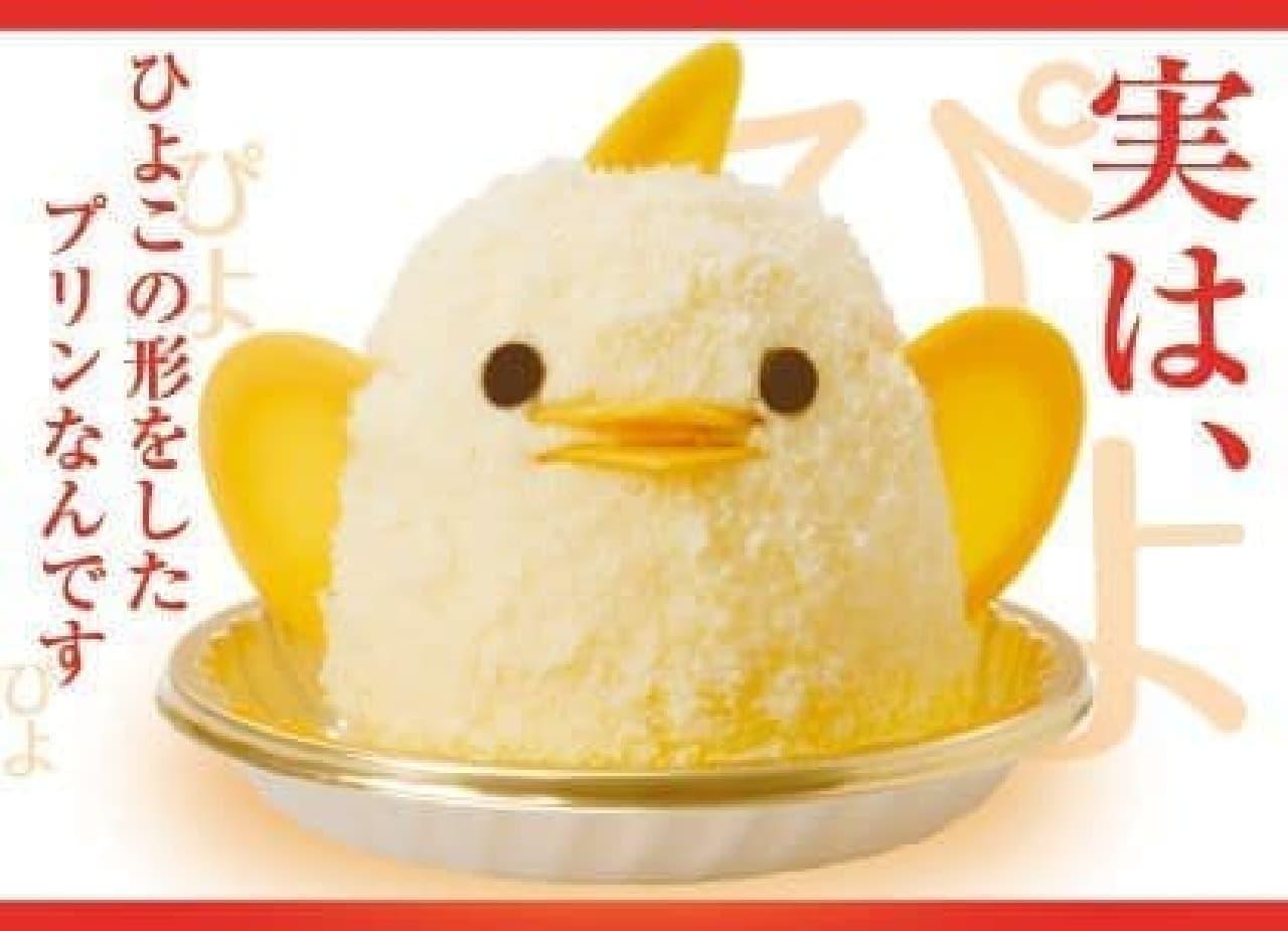かわいすぎて食べられない?名古屋の新・土産「ぴよりん」