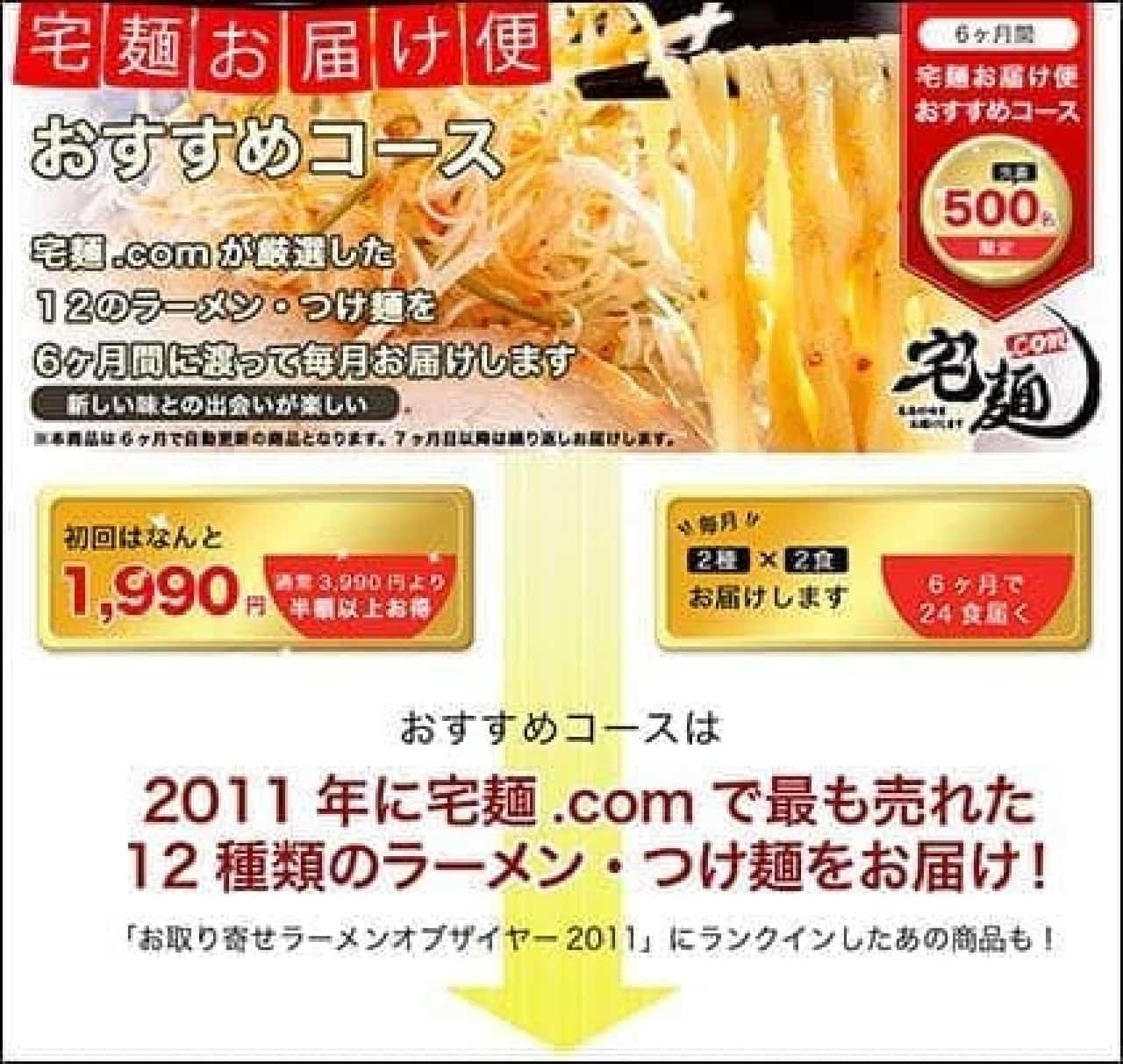 「宅麺.com」が日本初、お取り寄せラーメンの定期・定額購入サービスを開始!
