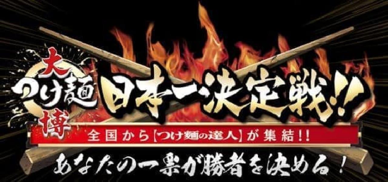 「大つけ麺博」がいよいよ開幕―今年は日本一決定戦!