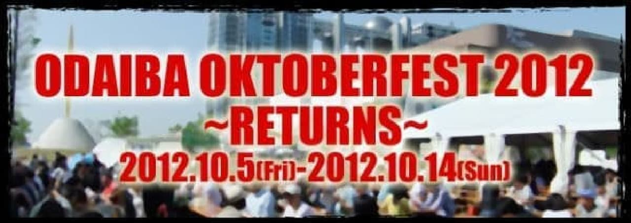 オクトーバーフェストがお台場で!―10月14日まで開催中