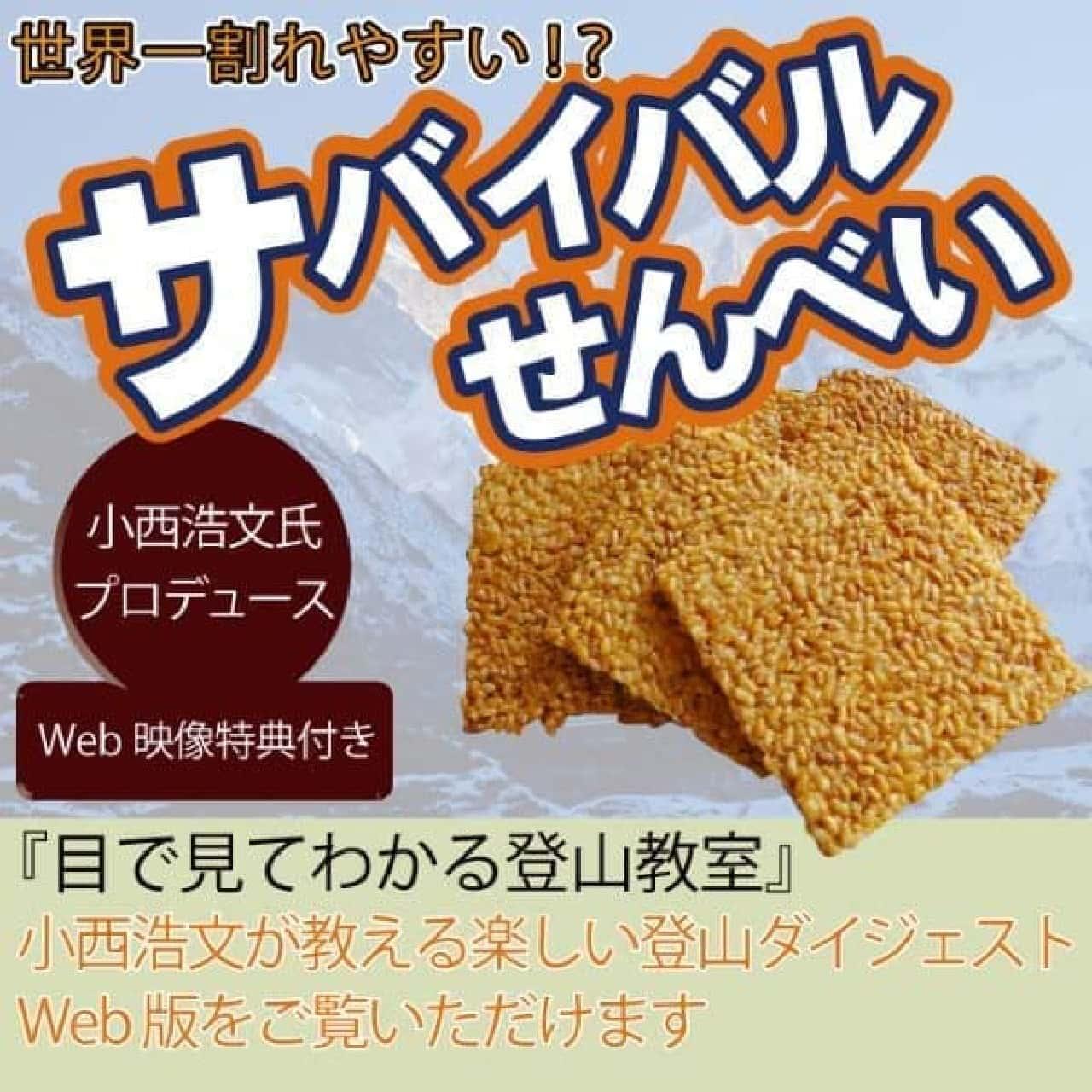「サバイバルせんべい」―山口県産の米と塩だけで作られた世界一割れやすいせんべい