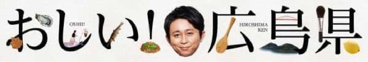 おしい!広島県特産の皮まで食べられる「瀬戸内 広島レモン」が東京市場へ出荷開始