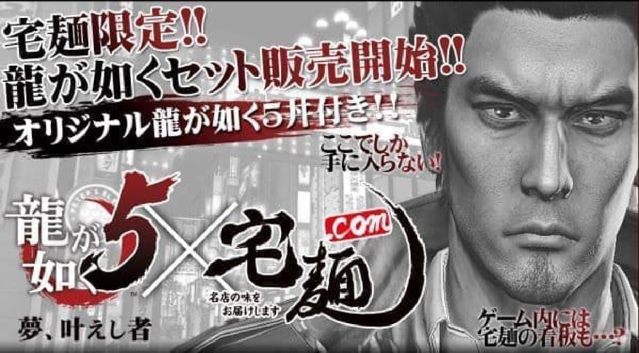 「宅麺.com×龍が如く5」オリジナル丼付きラーメンセット販売!