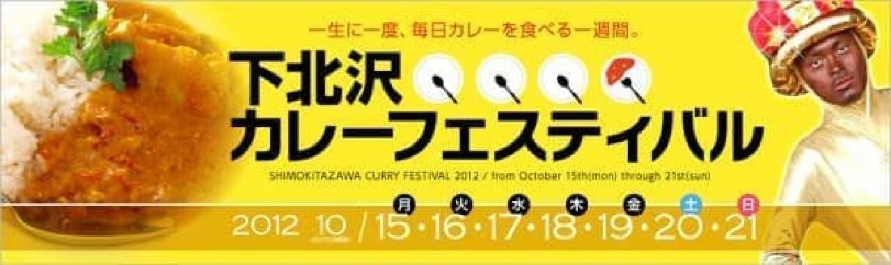 下北沢で1週間限定の「カレーフェスティバル」開催!