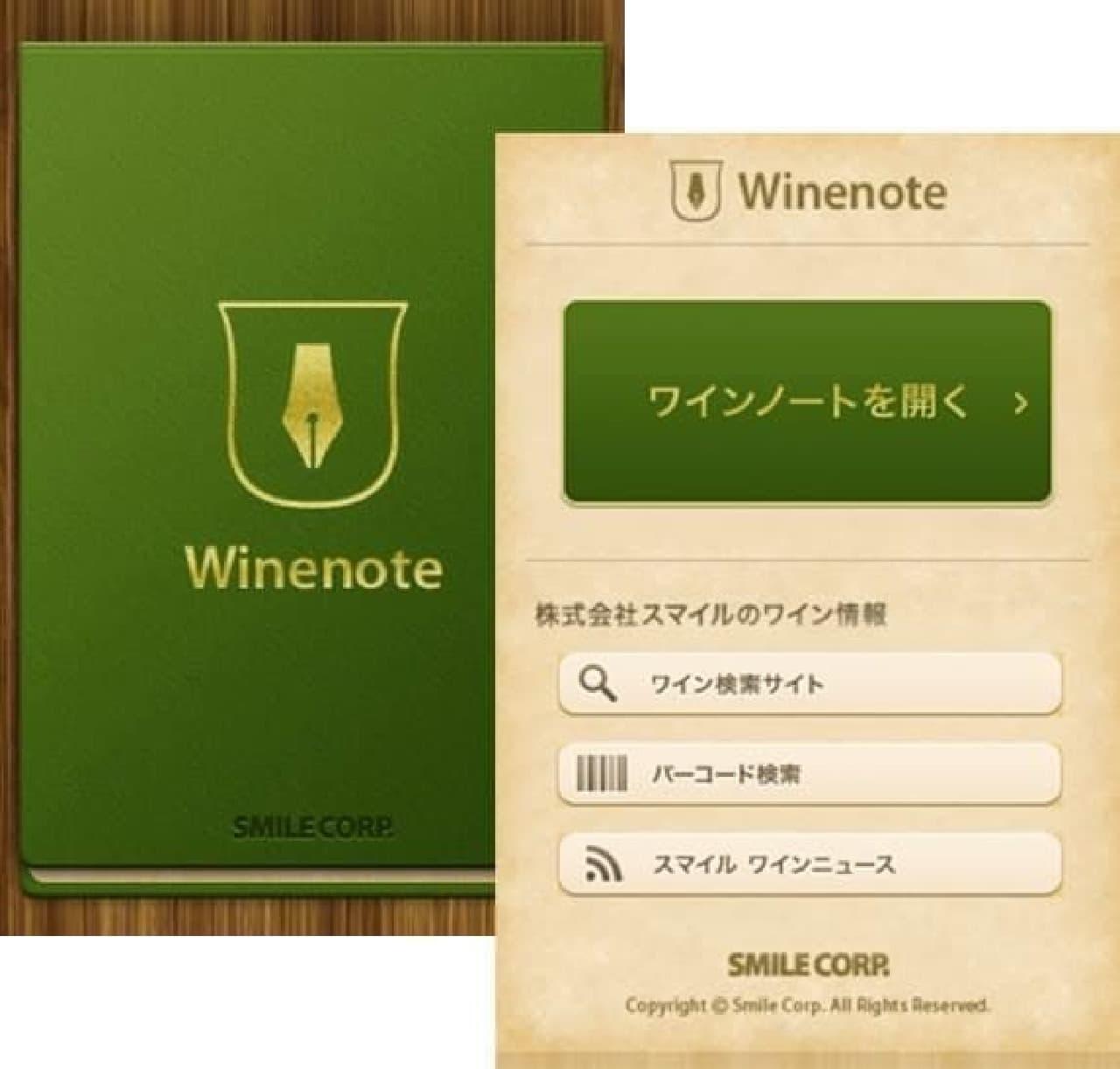ワイン通のあなたに! 飲んだワインを記録できる無料アプリ「Winenote」