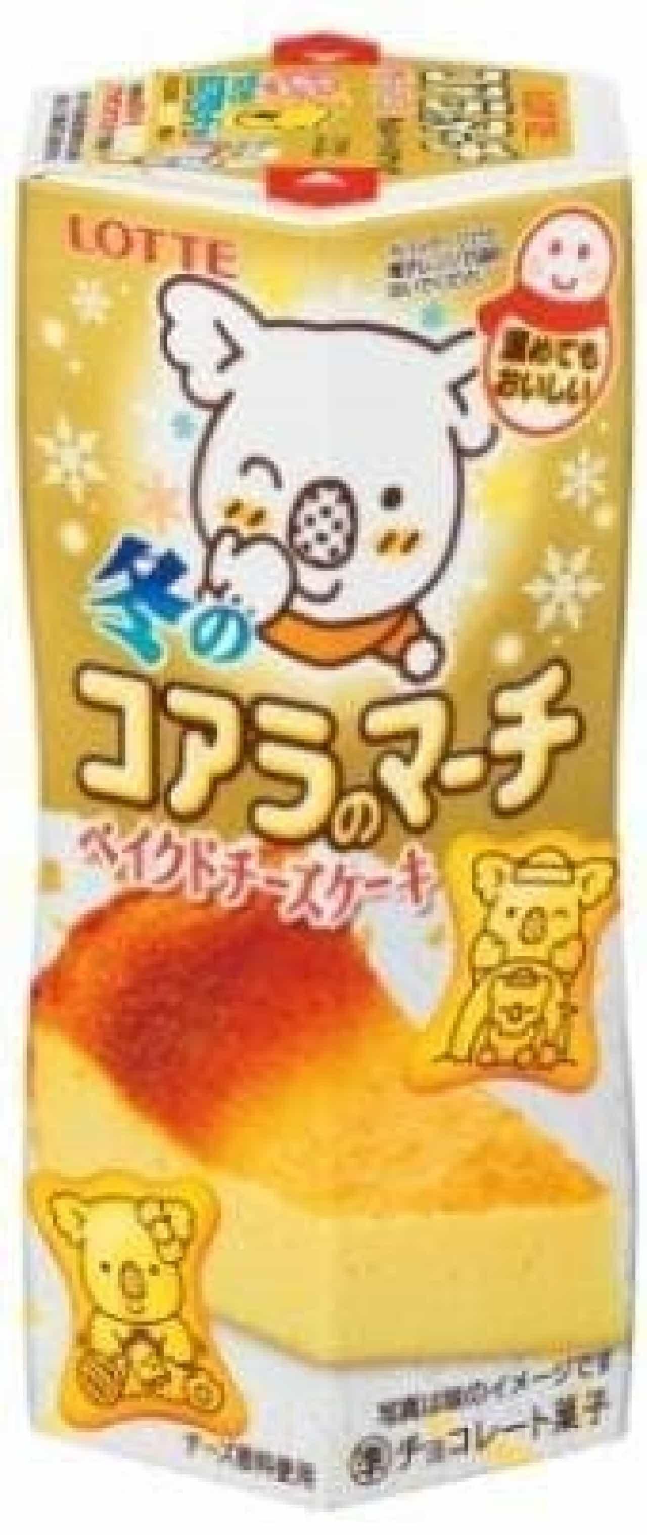 温めて食べてもおいしい? 冬季限定の「コアラのマーチ」「パイの実」