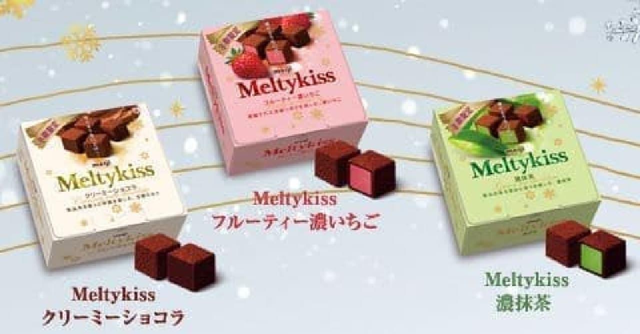 生チョコの王様「Meltykiss」が20周年を記念してプレゼントキャンペーン!