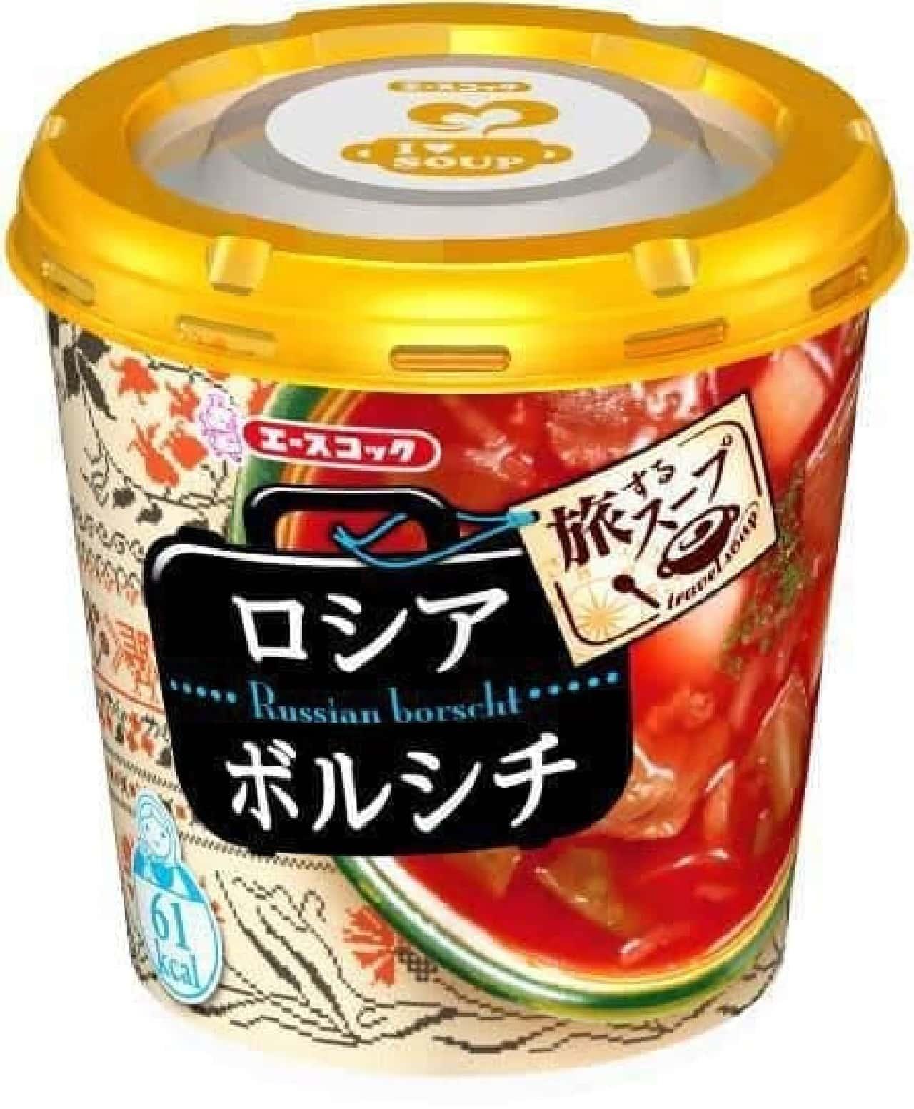 エースコックの新ブランド「旅するスープ」から、ボルシチが発売!