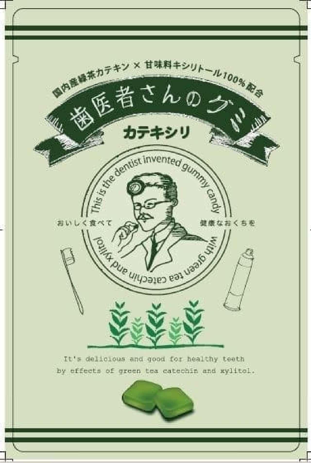 日本初!カテキンを使った虫歯予防の「カテキシリグミ&チョコ」