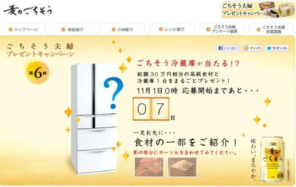 冷蔵庫いいなあほしいなあ