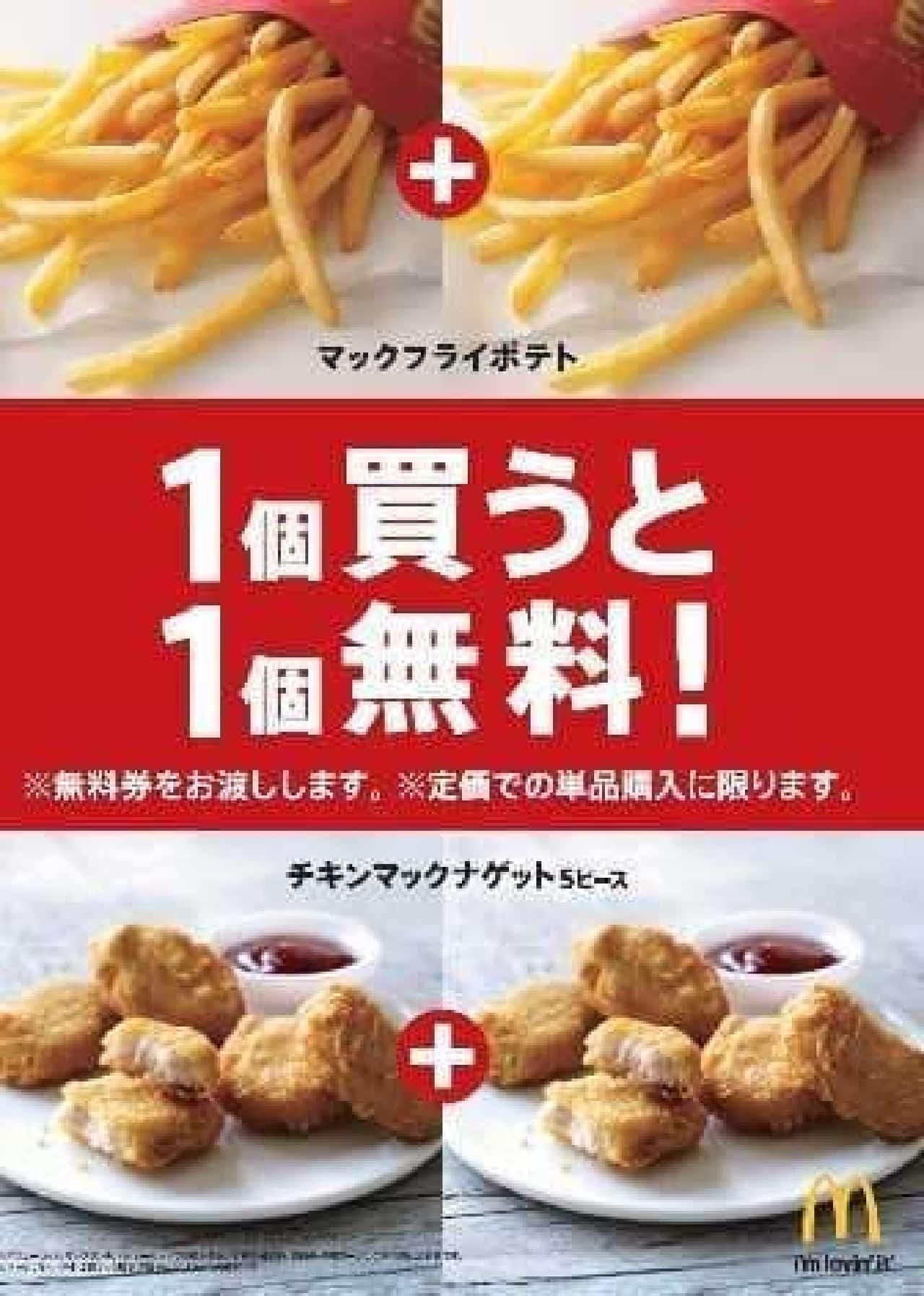 「1個買うと1個無料!」キャンペーン