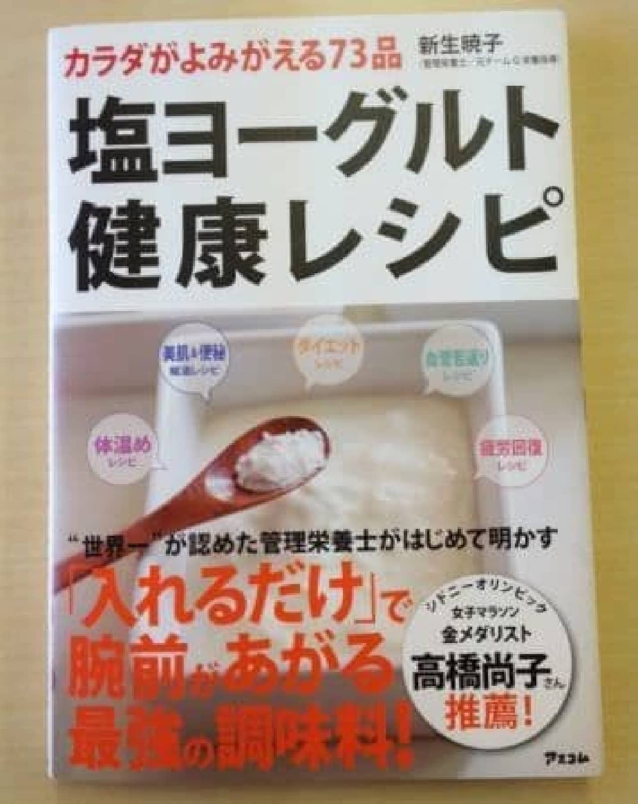 『塩ヨーグルト健康レシピ』 / 新生暁子