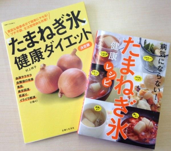 (左)「たまねぎ氷健康ダイエット 決定版」(村上洋子/主婦と生活社)  (右)「病気にならない!たまねぎ氷健康レシピ」(村上洋子/アスコム)