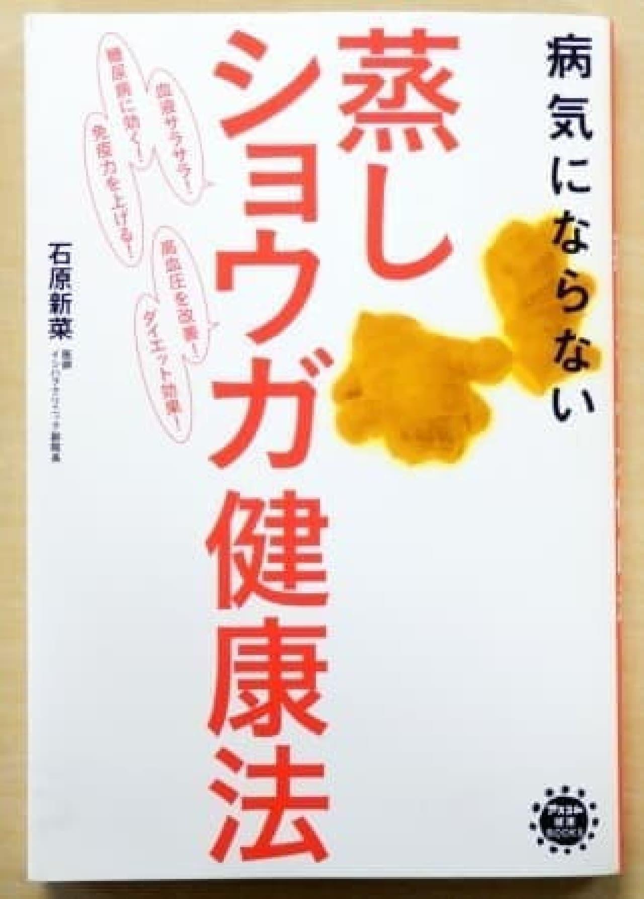病気にならない 蒸しショウガ健康法 / 石原新菜