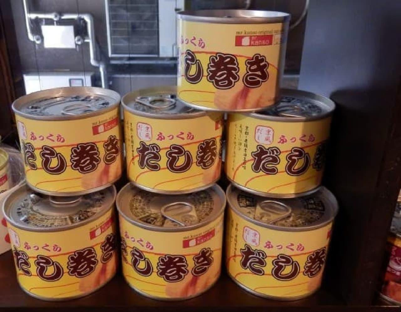 ふっくら だし巻き缶 550円