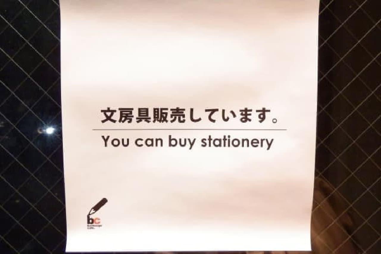 """実は""""売ってるだけ""""ではないんです"""