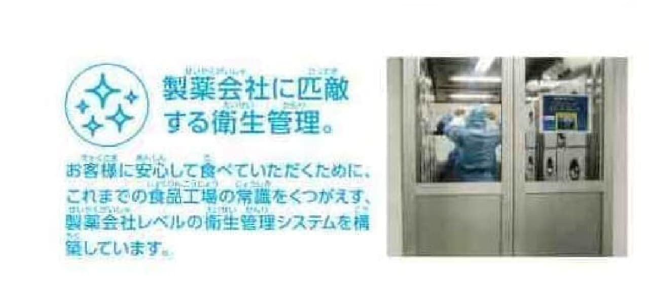 「製薬会社に匹敵する」衛生管理システム