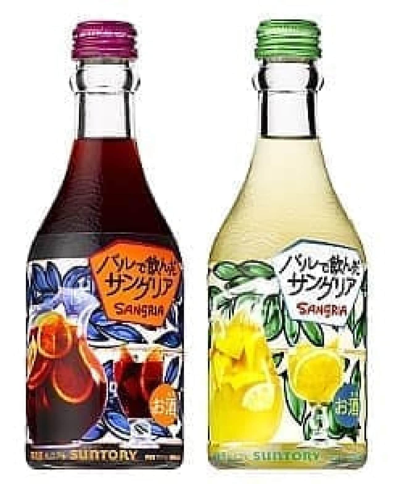 リニューアル販売される「バルで飲んだサングリア 赤」と「同 白」
