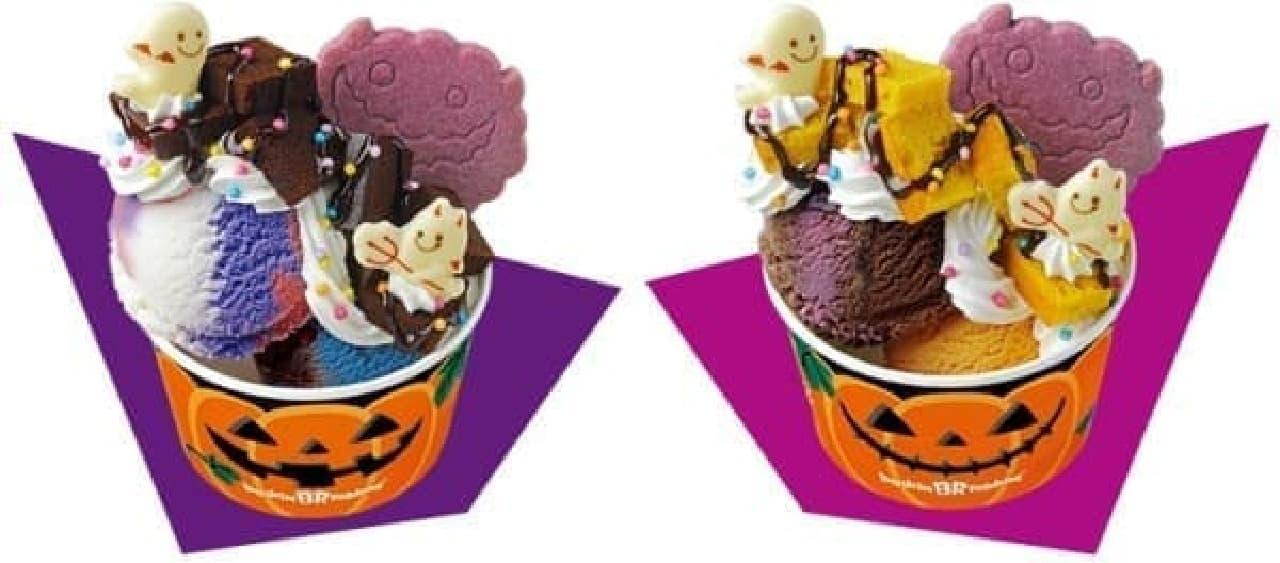 「サンデー」はチョコレートブラウニーとパンプキンケーキの2種