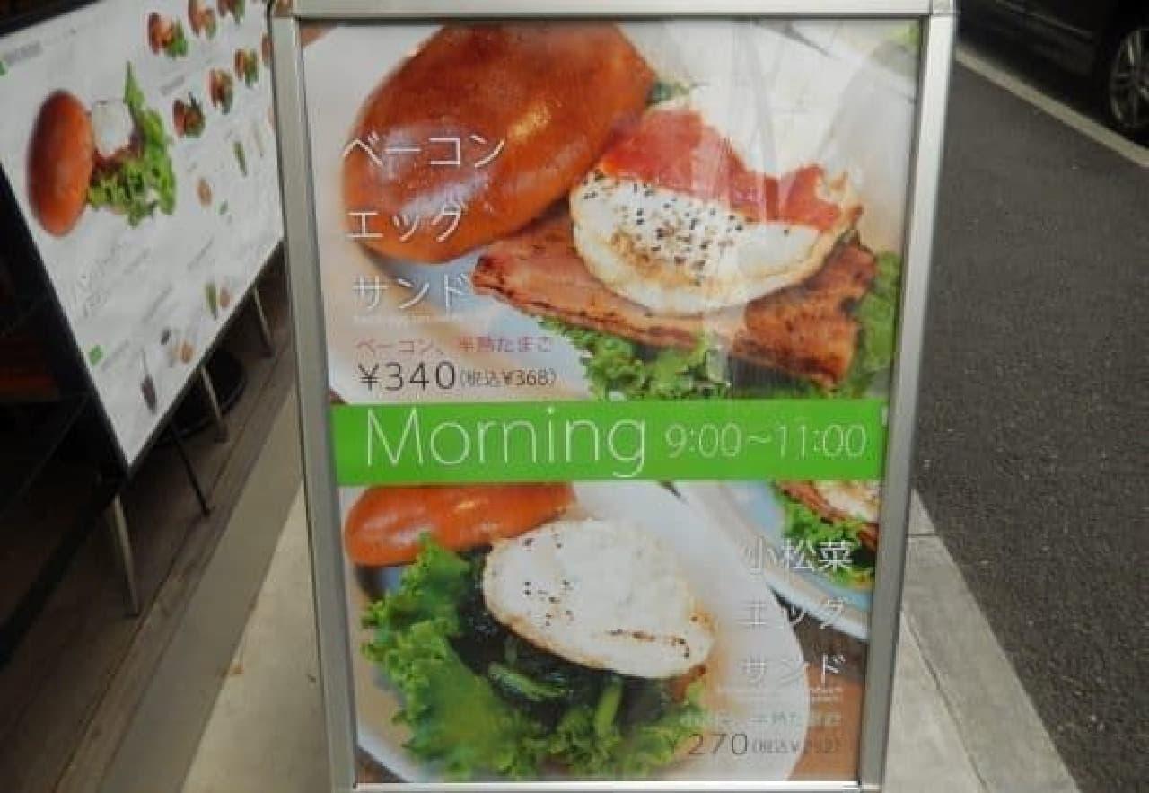 選べる朝食ハンバーガーは2種類
